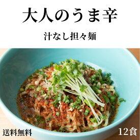 【店舗直送】汁なし担々麺 冷凍 12食622kcal/食