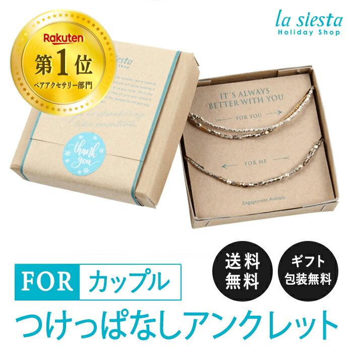 ペア カップル アンクレット 2点セット カレンシルバー コード フリーサイズ lasiesta (チェンライ)