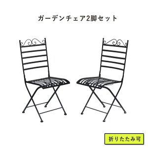 【お得なクーポン配布中※8/17 12:59まで】折りたたみガーデンチェア2脚セット(ガーデン 椅子 折りたたみチェア 折り畳みチェア チェアセット)