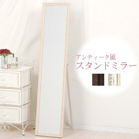 姫系 鏡 スタンダード スタンドミラー 幅33cm(アンティーク調 ヨーロピアン クラシック家具 ロマンティック 洋風家具 姫系家具 姿見 鏡 雑貨 ホワイト ブラウン)
