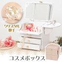 コスメボックス クリスタル調取手(メイクボックス 大容量 鏡付き 木製 バニティ 持ち運び 三面鏡 可愛い かわいい 姫…