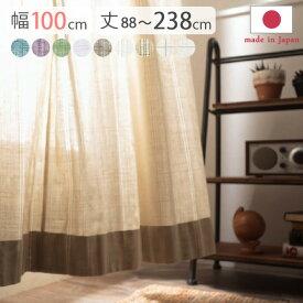 【3月は毎日★エントリーでポイント10倍】天然素材レースカーテン 幅100cm 丈88〜238cm ドレープカーテン 綿100% 麻100% 日本製 9色 12901281