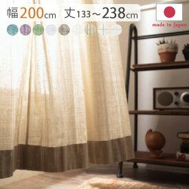 天然素材レースカーテン 幅200cm 丈133〜238cm ドレープカーテン 綿100% 麻100% 日本製 9色 12901722