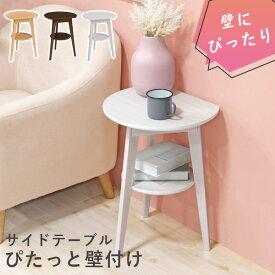 壁付けできるサイドテーブル(おしゃれ ナイトテーブル 北欧 ベッドサイド テーブル ミニテーブル コーヒーテーブル 木製 丸 ソファテーブル ナチュラル ホワイト ダークブラウン)