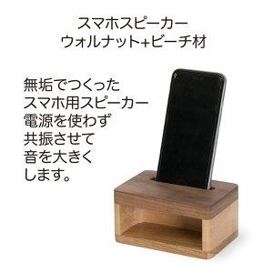 Latree スマホスピーカー 天然木 無垢材 ウォルナット材 ビーチ材 木製携帯スタンド 木目 シンプル ナチュラル 北欧 おしゃれ 高級 デスク かわいい ウッド デザイン インテリア 木製小物 スピ
