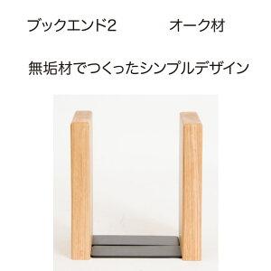 Latree ブックエンド2 オーク材 本立て シンプル ナチュラル 北欧 おしゃれ 高級 リビング ダイニング デスク かわいい ウッドデザイン インテリア 木製小物 ブックエンド ブックスタンド シェ