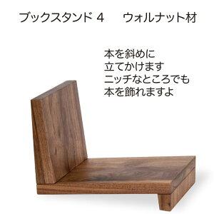 Latree ブックスタンド4 ウォルナット材 本立て シンプル ナチュラル 北欧 おしゃれ 高級 リビング ダイニング デスク かわいい ウッドデザイン インテリア 木製小物 ブックエンド ブックスタ