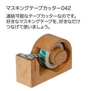 Latree マスキングテープカッター042 オーク材 テープカッター シンプル ナチュラル 北欧 おしゃれ 高級 リビング デスク かわいい ウッドデザイン インテリア 木製小物 連結 分割