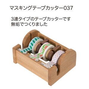 Latree マスキングテープカッター037 オーク材 テープカッター シンプル ナチュラル 北欧 おしゃれ 高級 リビング デスク かわいい ウッドデザイン インテリア 木製小物