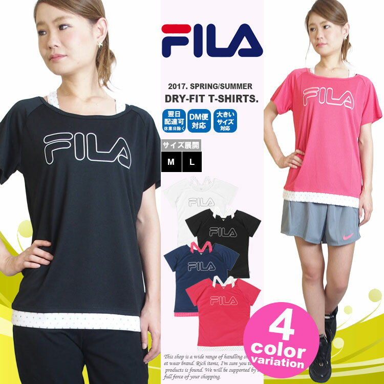【メール便送料無料】【フィラ Tシャツ レディース】 半袖 Tシャツ フィラ FILA レディース レディス スポーツウェア トレーニングシャツ ランニング ジョギング ジム フィットネス UV対策 ドライ フィット #fl9723