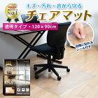 チェアマット透明椅子チェアマット床保護マットデスク下マットチェアーマットPVCずれないフローリング傷防止ゲーミングチェアデスクチェア保護敷物学習キャスター