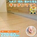 【楽天3冠達成!!】 キッチンマット 拭ける 透明 270cm×60 おしゃれ クリア 【国際標準規格準拠】 キッチン マット 撥…
