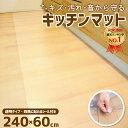 【楽天3冠達成!!】 キッチンマット 透明 拭ける [Latuna] 240 x 60 cm クリア 【国際標準規格準拠】 キッチン マット …