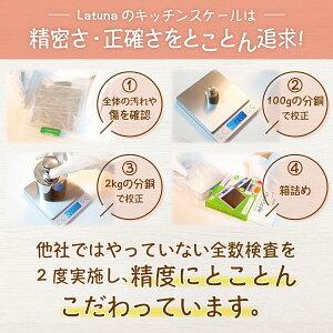 キッチンスケールはかりデジタル[Latuna]デジタルスケールスケール計量器0.1g単位3kgキッチンクッキングスケール測り料理調理お菓子作り封筒レタースケールコンパクト風袋引きオートオフ