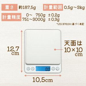 【ポイント5倍!】キッチンスケールはかりデジタル[Latuna]デジタルスケールスケール計量器0.1g単位3kgキッチンクッキングスケール測り料理調理お菓子作り封筒レタースケールコンパクト風袋引きオートオフ