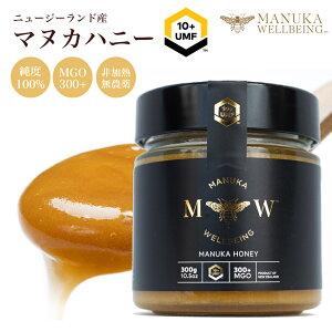 Manuka Wellbeing マヌカハニー マヌカ はちみつ 生はちみつ 非加熱 ニュージーランド MGO300+ UMF10+ 300g   天然はちみつ 純粋はちみつ 蜂蜜 無添加 無農薬 オーガニック ギフト 贈答 内祝い プレゼン