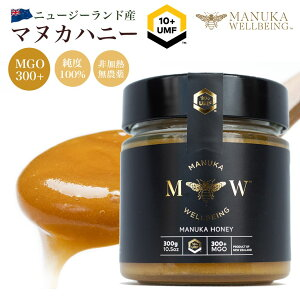 マヌカハニー UMF10+ MGO300 300g 送料無料 マヌカ マヌカ蜂蜜 はちみつ 蜂蜜 天然 生はちみつ 非加熱 ニュージーランド 天然はちみつ 純粋はちみつハニー 100% 純粋 無添加 無農薬 オーガニック ギ