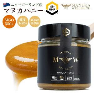 Manuka Wellbeing マヌカハニー マヌカ はちみつ 生はちみつ 非加熱 ニュージーランド MGO550+ UMF15+ 300g | 天然はちみつ 純粋はちみつ 蜂蜜 無添加 無農薬 オーガニック ギフト 贈答 内祝い プレゼン