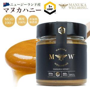 マヌカハニー UMF5+ MGO100 300g 送料無料 マヌカ マヌカ蜂蜜 はちみつ 蜂蜜 天然 生はちみつ 非加熱 ニュージーランド 天然はちみつ 純粋はちみつハニー 100% 純粋 無添加 無農薬 オーガニック ギ