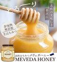 はちみつ 非加熱 北欧 エストニア 産 100% 天然はちみつ 100%天然 送料無料 高級 蜂蜜 メヴェダ ハニー Meveda Honey …