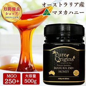 マヌカハニー MGO250 500g 送料無料 マヌカ マヌカ蜂蜜 はちみつ 蜂蜜 天然 生はちみつ 非加熱 オーストラリア 天然はちみつ 純粋はちみつ ハニー 100% 純粋 無添加 無農薬 オーガニック ギフト