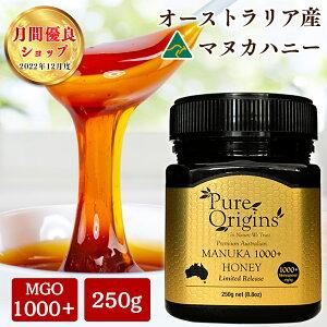 マヌカハニー MGO1000 250g 送料無料 マヌカ マヌカ蜂蜜 はちみつ 蜂蜜 天然 生はちみつ 非加熱 オーストラリア 天然はちみつ 純粋はちみつ ハニー 100% 純粋 無添加 無農薬 オーガニック ギフト