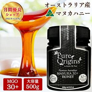 マヌカハニー MGO30 500g 送料無料 マヌカ マヌカ蜂蜜 はちみつ 蜂蜜 天然 生はちみつ 非加熱 オーストラリア 天然はちみつ 純粋はちみつ ハニー 100% 純粋 無添加 無農薬 オーガニック ギフト プ