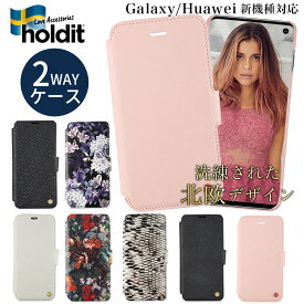 Galaxy S10 Plus ケース 手帳型 ブランド おしゃれ Galaxy S10+ Huawei P30 lite Pro ケース 手帳 大人可愛い 大人女子 北欧 holdit 海外 2way 2way手帳型 取り外し 分離型 Galaxy S9 S9+ Huawei P20 P20lite ピンク トープ 人気 送料無料 【PPP】