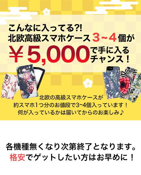スマホ福袋超豪華15000円相当の北欧ブランドのスマホケースを4000円で手にするチャンスiPhoneXsMaxXRiPhoneXiPhone8iPhone7iPhone6siPhoneSEPlusケース