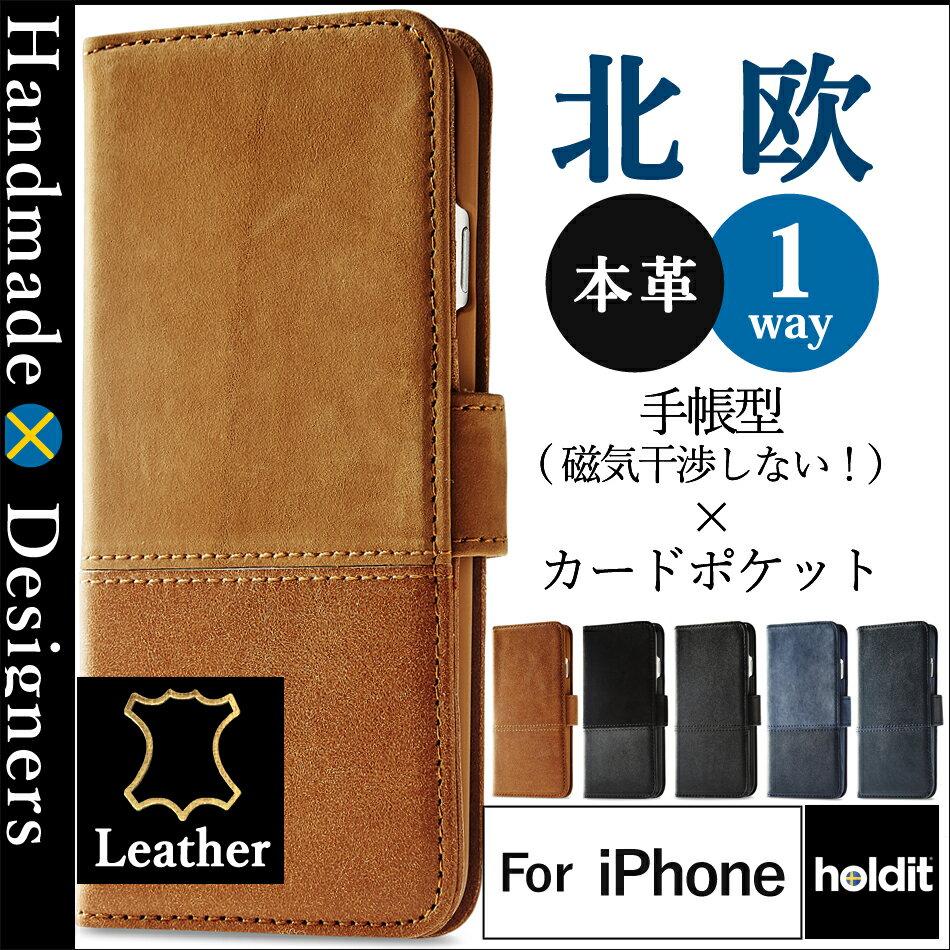iPhone X ケース 手帳型 本革 北欧 ハンドメイド おしゃれ ブランド holdit 高級 フルレザー シンプル iPhone7 iPhone6s iPhone6 送料無料 ラッピング アイフォン アイホン スマホ スマートフォン 携帯ケース