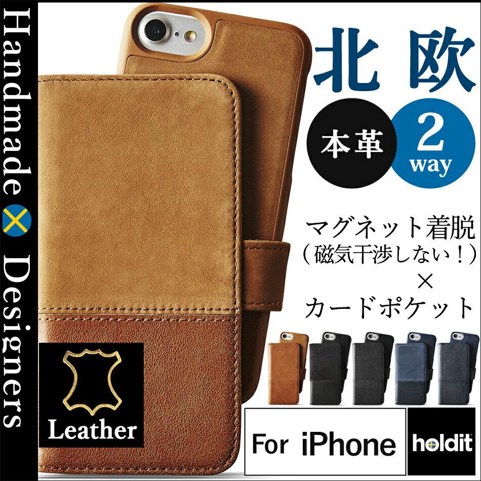 iPhone8 ケース 手帳型 本革 北欧 ハンドメイド おしゃれ ブランド holdit 高級 フルレザー シンプル iPhone7 iPhone6s iPhone6 Plus 送料無料 ラッピング アイフォン アイホン スマホ スマートフォン 携帯ケース