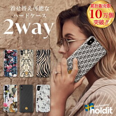 iPhoneXsケースブランドおしゃれかわいい北欧アニマルレオパード花柄Holditハードケース2WayiPhoneXsMaxiPhone8iPhone7iPhone6siPhoneSEiPhone8PlusGalaxyS9アイホンアイフォンスマホケース携帯ケース