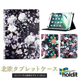 Holdit タブレットケース 全機種対応 10.1インチ 10.1 汎用   iPad Xperia Galaxy Asus Dtab Kindle kobo Acer タブレット ケース カバー タブレットカバー 10インチ 8インチ 北欧 ブランド おしゃれ かわいい スタンド