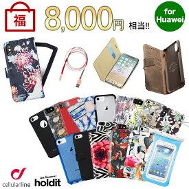 2000円ぽっきり スマホケース Huaweiケース 福袋 2020 ブランド Holdit cellularline お得 訳あり Huawei HuaweiP20 HuaweiP10 P10 P20 lite pro ケース カバー 携帯ケース 送料無料