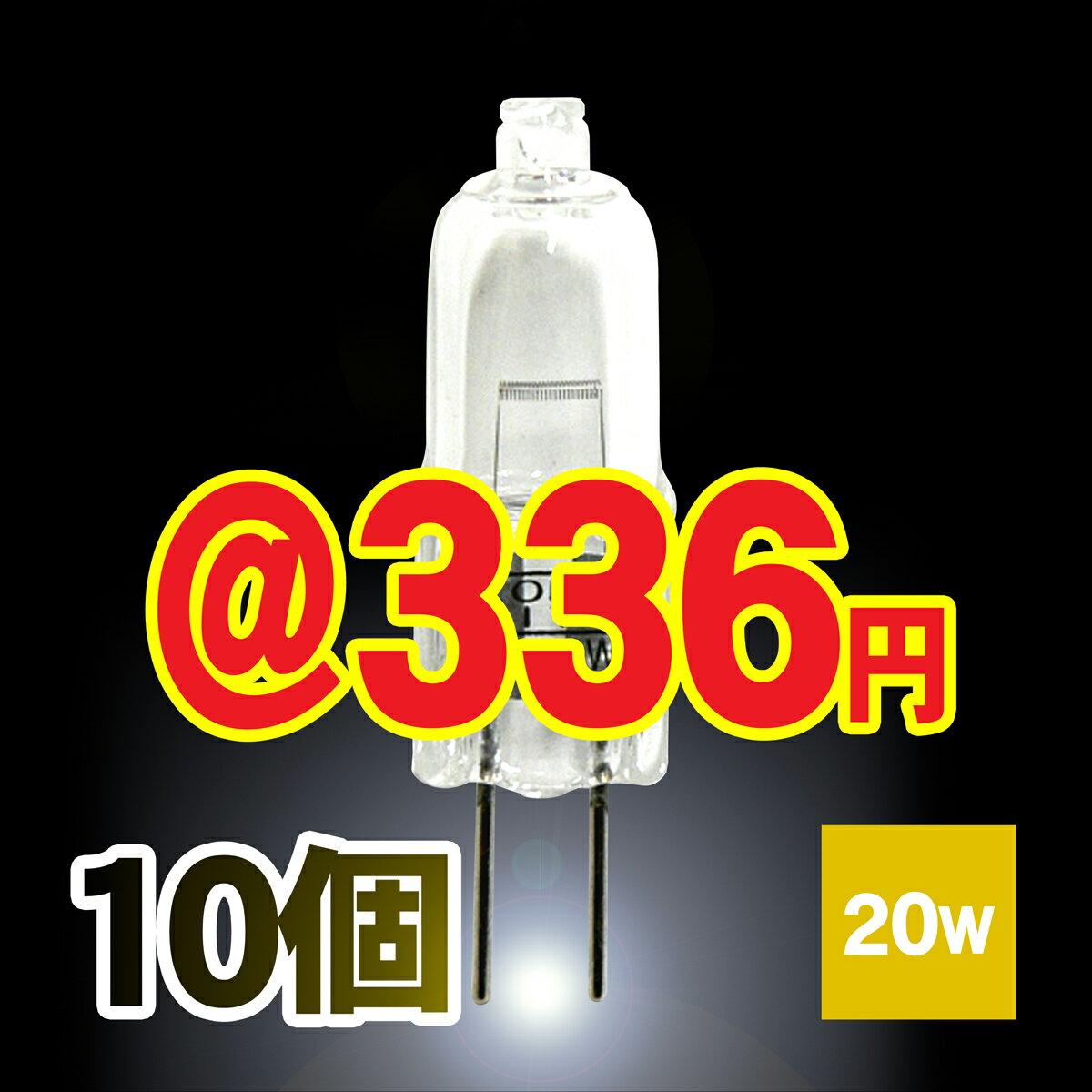 ハロゲン電球 ハロゲンランプ 12V 20W 口金 G4 ラウダ Lauda J12V20W-G4
