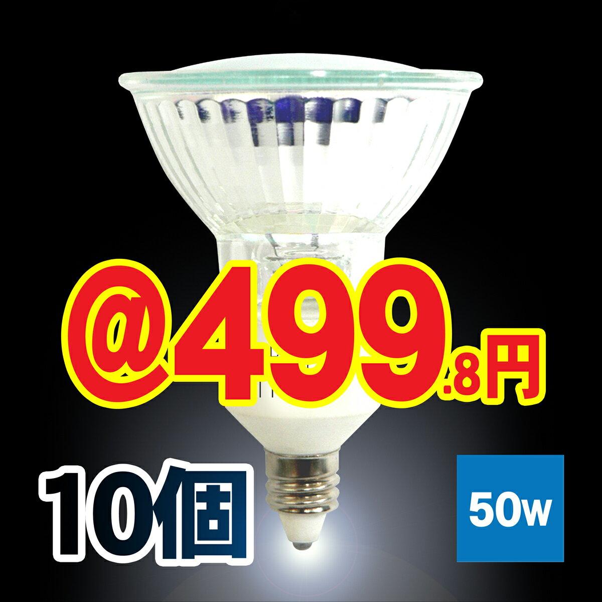 ハロゲン電球 ダイクロハロゲンランプ 110V 50W ミラー付き 口金 E11 φ50 広角 ラウダ LAUDA JDR110V50W-E11