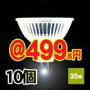 【送料無料】 ラウダ (LAUDA) ハロゲン電球 12V 35W 口金 GU5.3 ミラー径 φ 50mm 広角 36度 電球色 定格寿命 3000時…