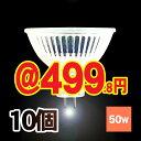 ハロゲン電球 ハロゲンランプ 12V 50W ミラー付き 口金 GU5.3 MR16 φ50 広角 ラウダ LAUDA JR12V50W-GU5.3