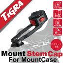 """TiGRA Sport Mount Case シリーズ専用 待望のステムキャップマウント""""Mount CarMount"""" MC-SCM-04 スマホホルダー バ..."""