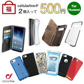 500円ぽっきり スマホケース Huaweiケース 福袋 2021 ブランド cellularline お得 訳あり Huawei HuaweiP20 HuaweiP10 P10 P20 lite pro ケース カバー 携帯ケース 送料無料
