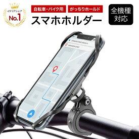 Cellularline 自転車 スマホ ホルダー iPhone iPhoneSE SE 第二世代 第2世代 iPhone8 iPhone7 8 7 11Pro Max Xs X スマホホルダー スマホスタンド 携帯ホルダー 保護 バイク 角度調整 盗難防止 取り外し ユニバーサル アウトドア サイクリング アクセサリー グッズ