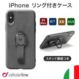 iPhone XR ケース リング付き iPhone X XS Max iPhone8 iPhone7 スタンド スタンド機能 ブランド Cellularline リング アイフォンXR シンプル ワイヤレス充電対応 ブランド アイホンXRケース アイフォン8 アイフォン7 カバー STEADY 【PPP】