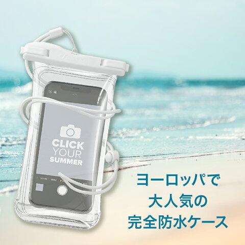 スマホ防水ケースiPhone7PlusiPhone6siPhone水中撮影スマートフォンiPhone7お風呂XperiaGalaxyS5S6S7edge 全機種対応スマホケースiphone5sアイフォン6携帯ケースカバーセルラーラインCellularlineスマホポーチ防水パック海防水完全防水