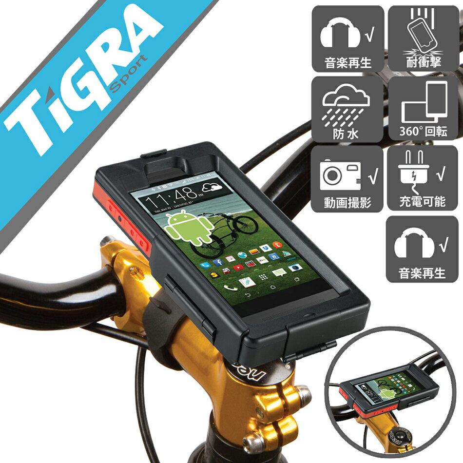 バイク スマホ スマートフォン 防水 耐衝撃 Xperia Galaxy ティグラスポーツ TiGRA Sport BikeConsole Smart BCS-001 BCS-002|スマホホルダー 自転車 スマートフォンホルダー iphone6s ロードバイク 携帯 ホルダー 全機種対応 スマホスタンド 自転車ホルダー
