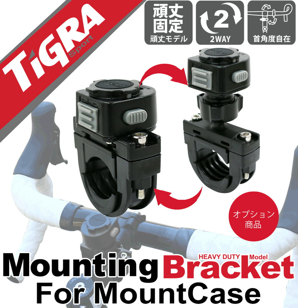 TiGRA Sport MountCase Mounting Bracket 強力頑丈モデル HD MC-SMB-04  スマホ iPhone スマートフォン ホルダー 自転車 スマホケース スマホホルダー 携帯ホルダー スマートフォンホルダー アイフォン スマホスタンド バイク アクセサリー アイホン 自転車ホルダー マウント
