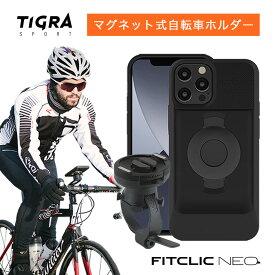 Tigra 自転車 スマホホルダー マグネット iPhone iPhone13 mini Pro Max iPhone12 12 iPhoneSE SE SE2 iPhone11 11 ProMax XS X XR XSMax iPhone8 iPhone7 iPhone6 Plus 自転車ホルダー スマホスタンド 自転車用 ロードバイク クロスバイク サイクリング スマホ アイフォン