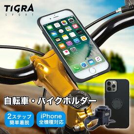 Tigra 自転車 スマホホルダー iPhone iPhone13 13 mini Pro Max iPhoneSE SE SE2 iPhone12 12 ProMax XS X XR XSMax iPhone8 iPhone7 iPhone6 Plus 自転車ホルダー スマホスタンド 自転車用 ロードバイク クロスバイク ママチャリ サイクリング スマホ アイフォン アイホン