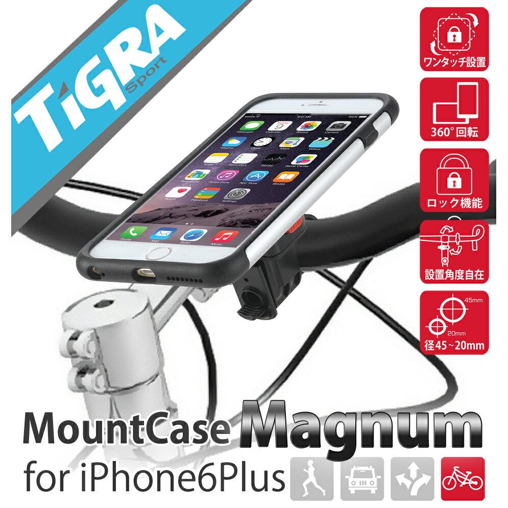 TiGRA Sport iPhone6 Plus 自転車 バイク ケース MC-IPH6-3-SSB-BK MC-IPH6P-3-SSB-BK|アクセサリー スマホホルダー スマートフォン スマホケース スマホ ロードバイク アイフォン6s iphone6s スマートフォンホルダー 防水 iphone6plus スマホスタンド 携帯 自転車ホルダー