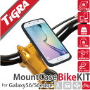 Galaxy S7 edge 自転車 バイク ホルダー マウント ケース アイフォン6 サイクルコンピューター TiGRA Sport ティグラスポーツ スマホ...