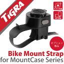 TiGRA Sport Mount Case シリーズ専用 バイクマウントストラップ 【オプション単品】 MC-IPBK-04|スマホホルダー バイク用 自転車...